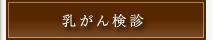 乳がん 検診 検査 東京都立川市 マンモグラフィー